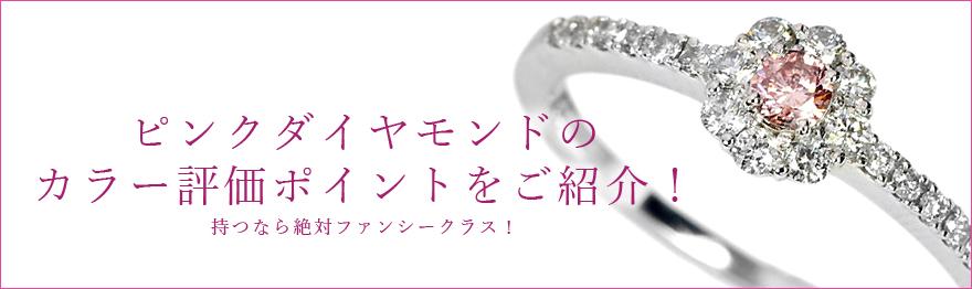 ピンクダイヤモンドのカラー評価ポイント!持つなら絶対ファンシークラス!