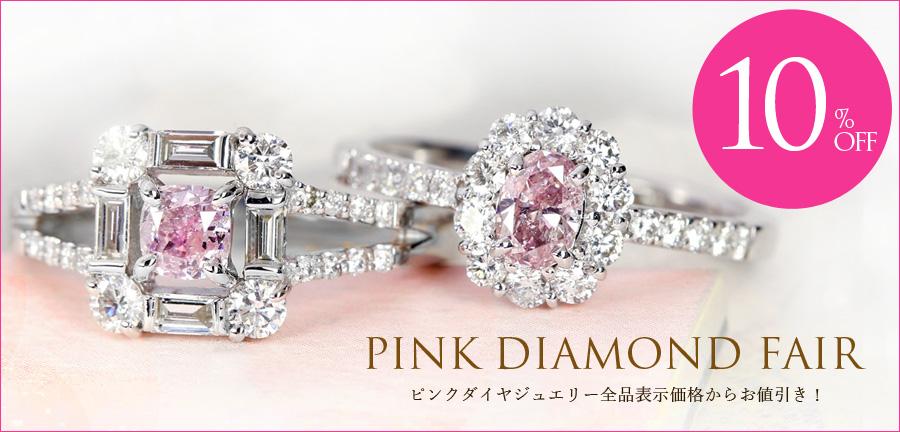 ピンクダイヤフェア